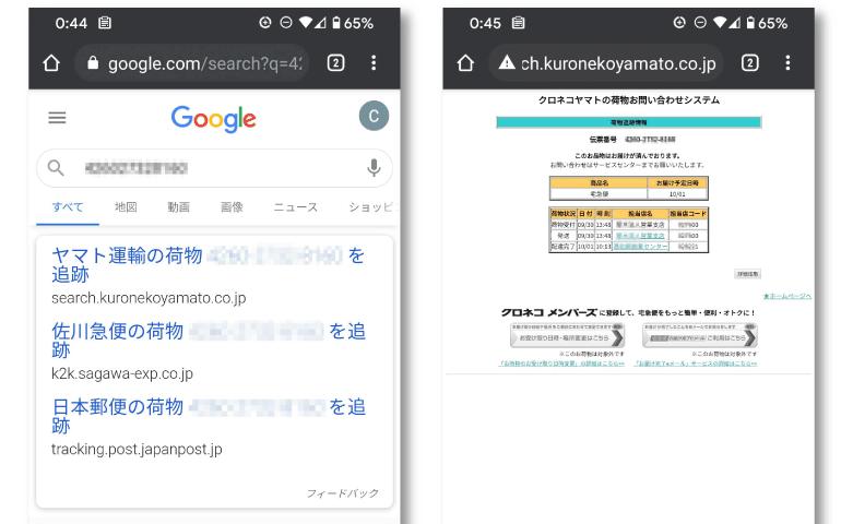 Google検索で配送状況がわかる